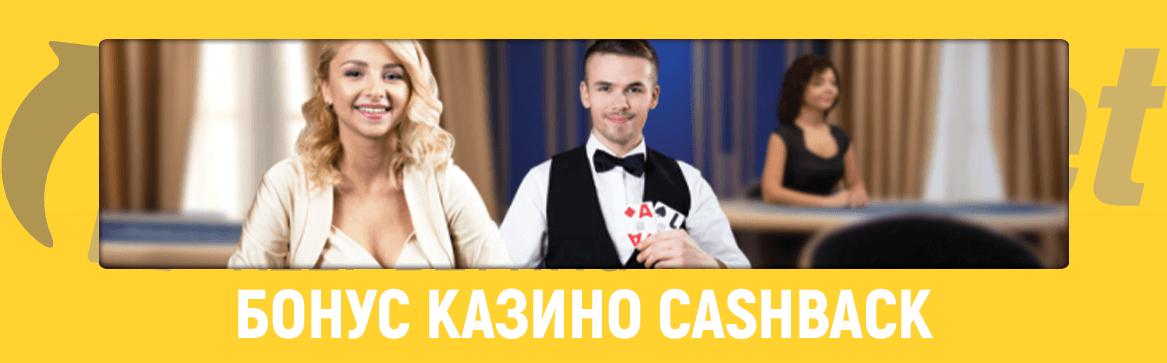 ReloadBet bonus casino cashback-komarbet.com