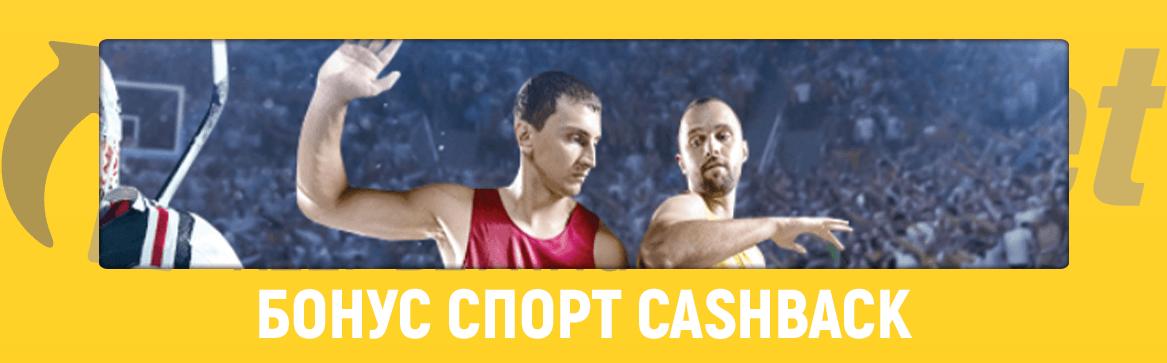 ReloadBet bonus sport cashback-komarbet.com