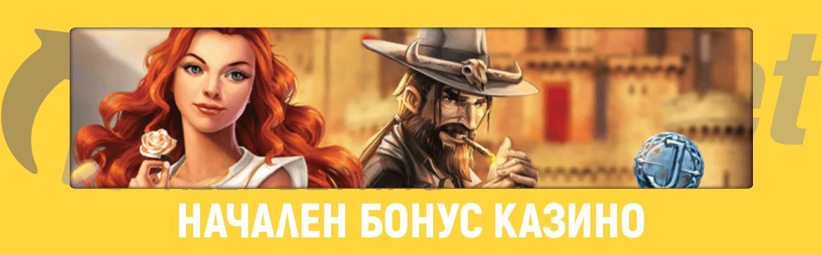 ReloadBet nachalen bonus casino