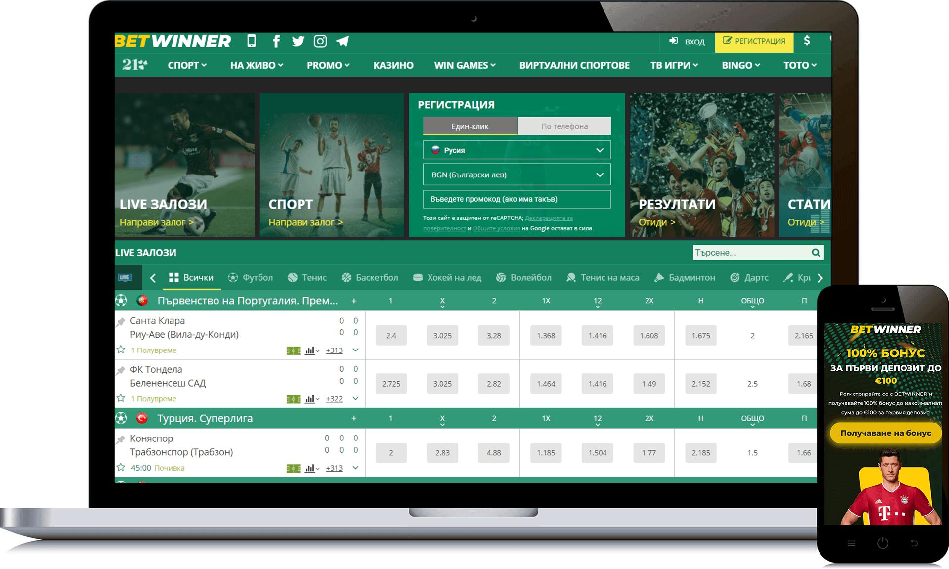 betwinner desktop i mobilen izgled-komarbet.com