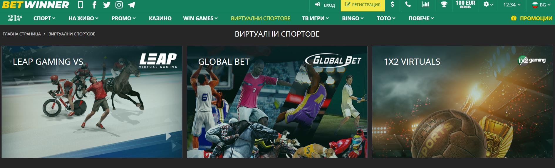 betwinner virtualni sportove-komarbet.com