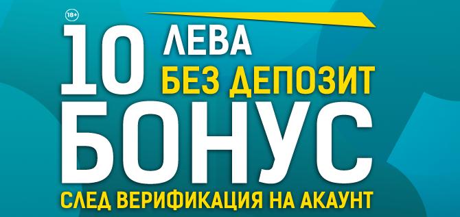 10 lv bezplaten zalog-komarbet.com