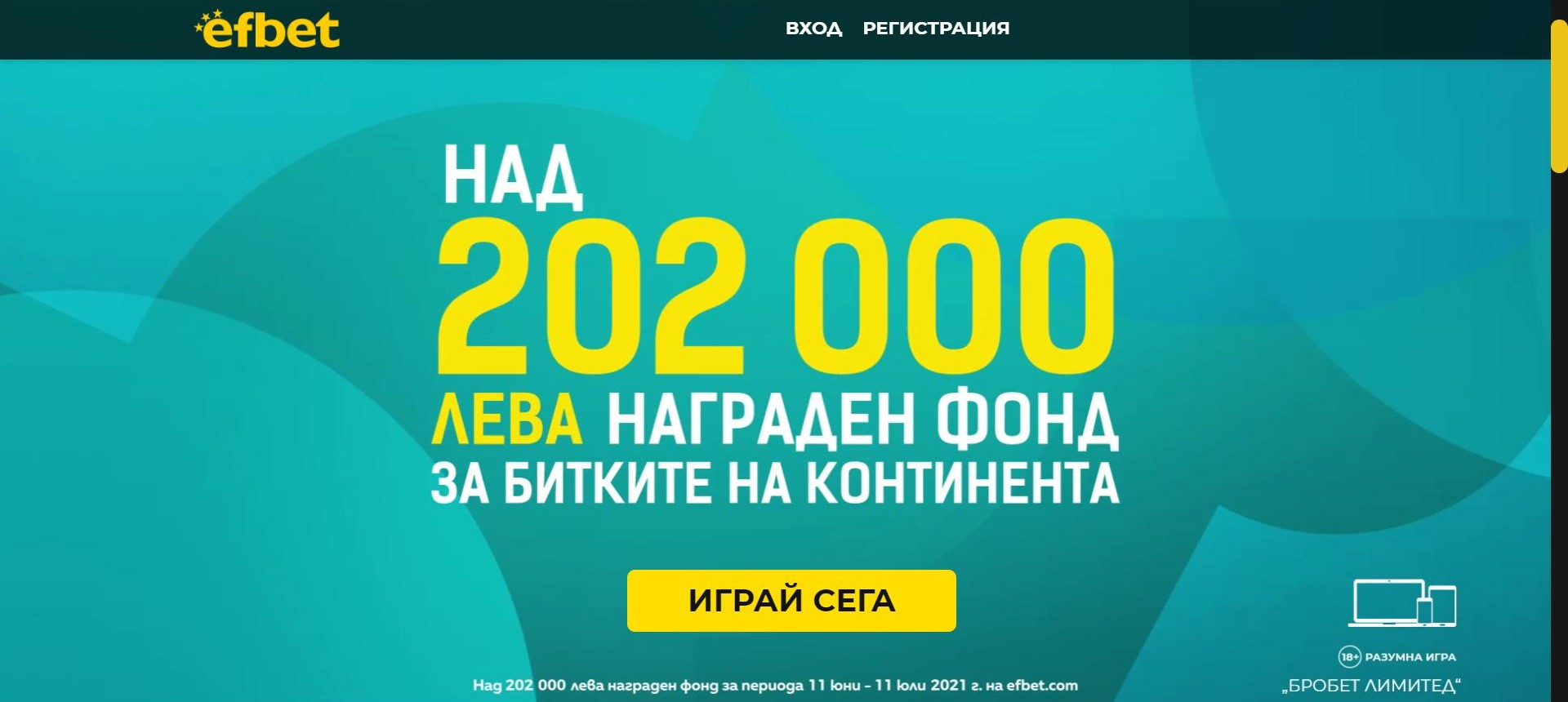 efbet igra evro2020-komarbet.com