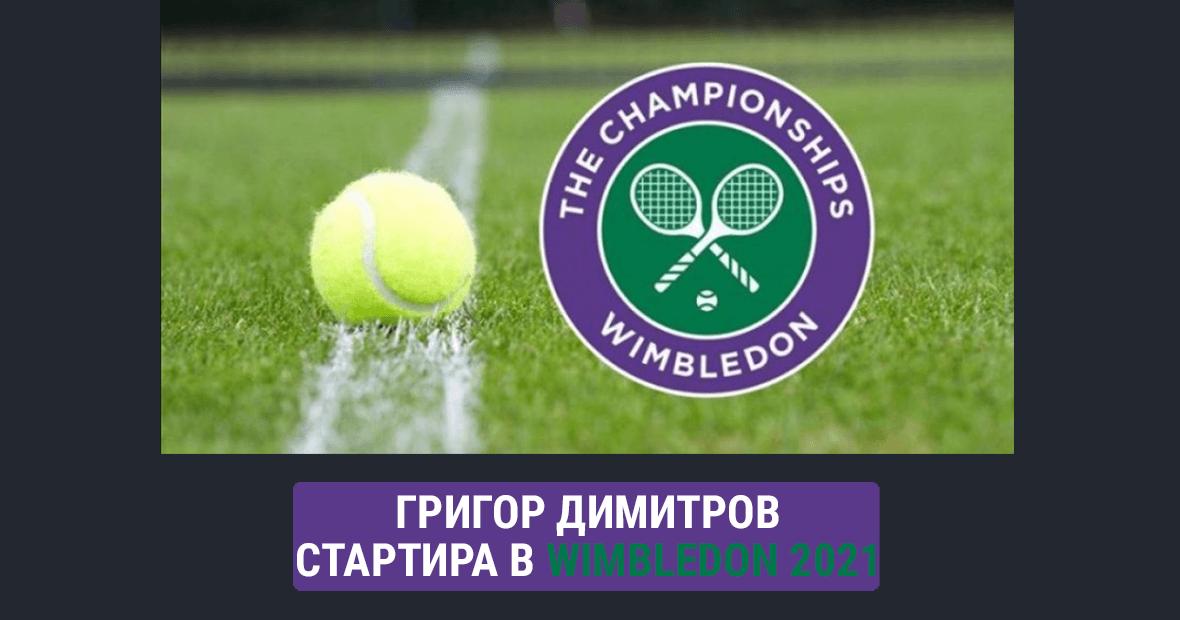 grigor tenis turnir wimbledon 2021-komarbet.com