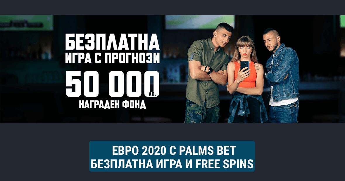 palms bet evro2020-komarbet.com