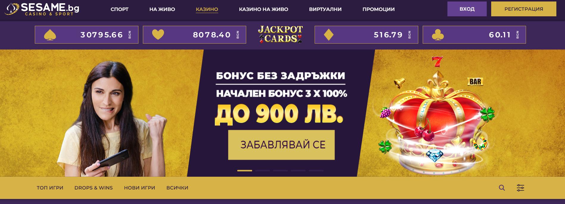 sesame casino nachalna stranitsa-komarbet.com
