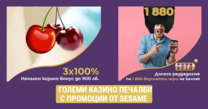 sesame casino igri pechalbi-komarbet.com