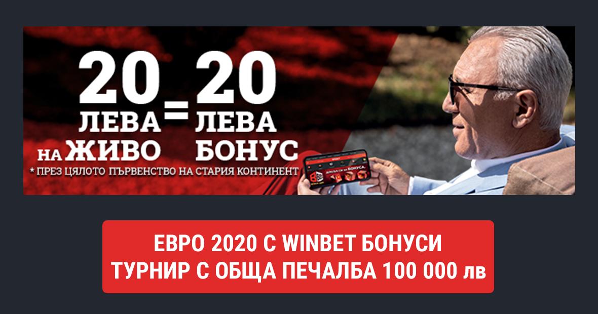 winbet_euro_2020-komarbet.com