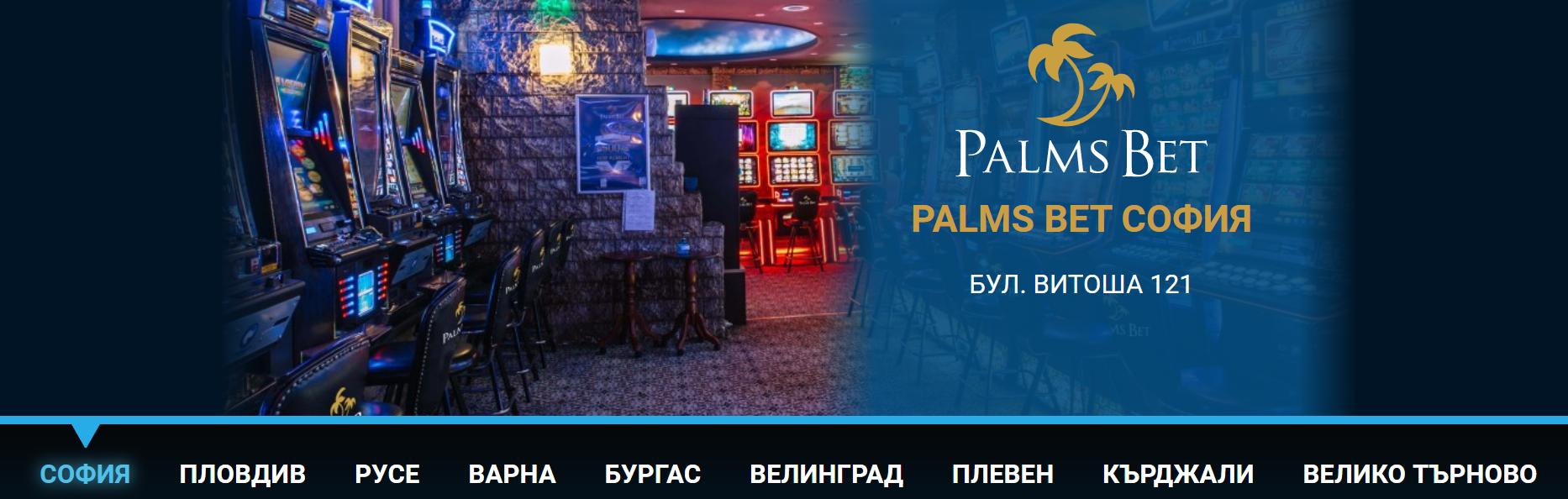 palms bet igralni zali-komarbet.com