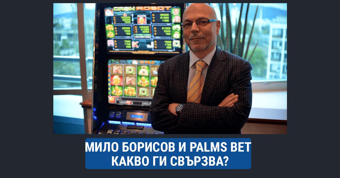 milo borisov i palms bet-komarbet.com