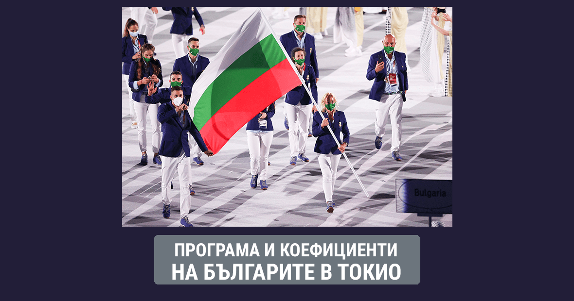 olimpiiski igri tokyo-komarbet.com