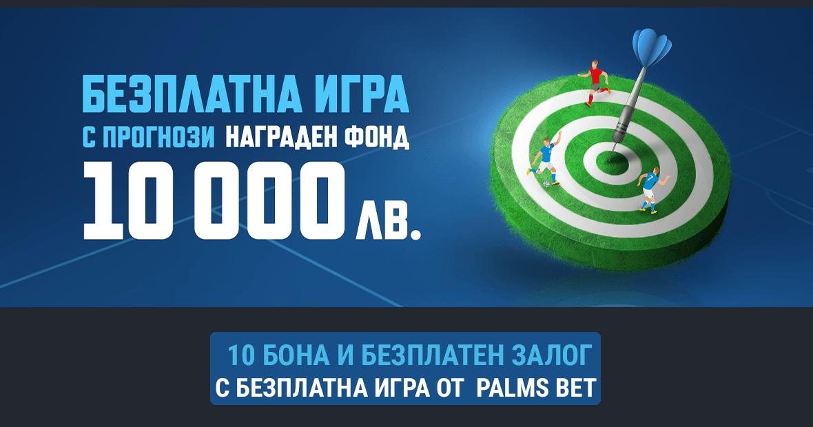 palms bet bezplatna igra 10k-komarbet.com