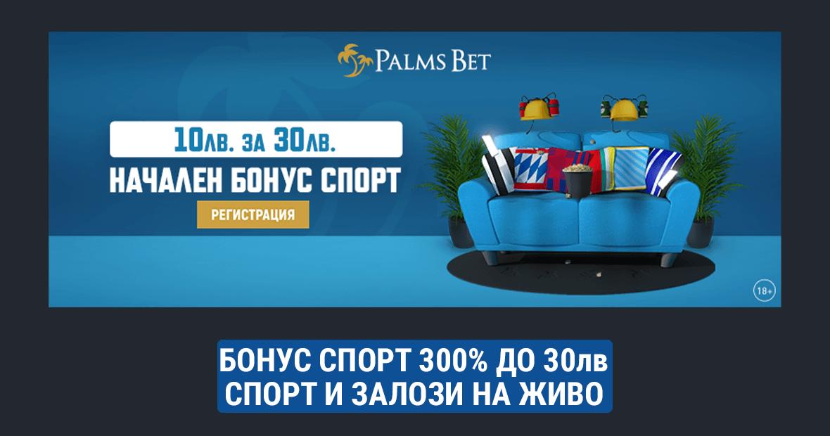 palms bet bonus sport 300% do 300lv-komarbet.com