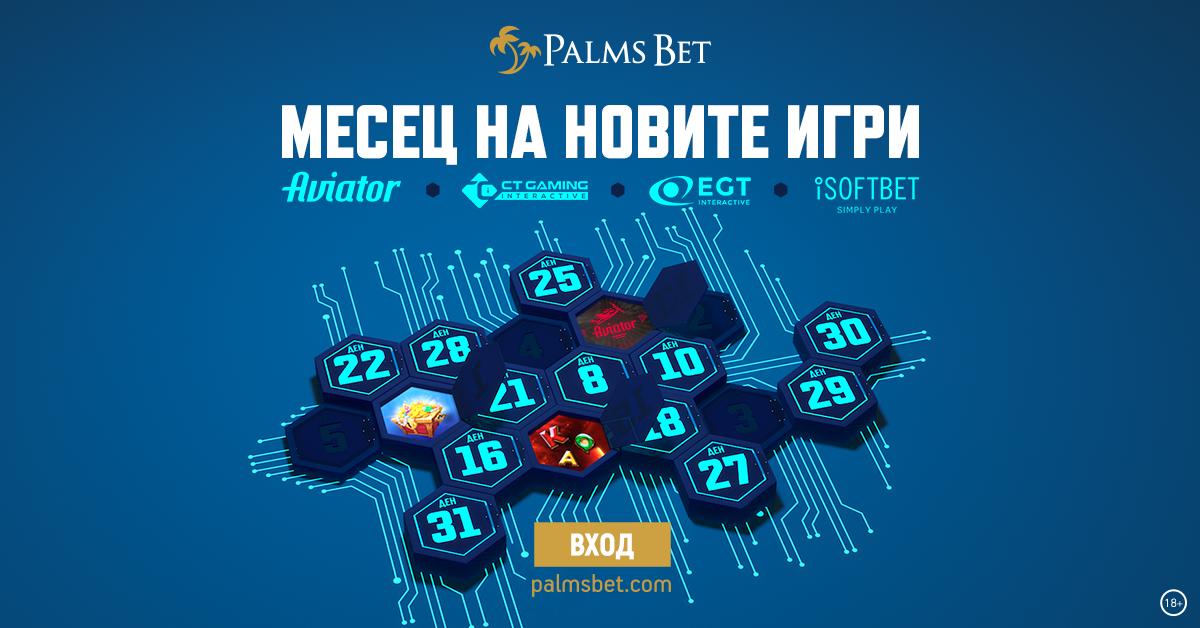 mesets na novite igri palms bet-komarbet.com