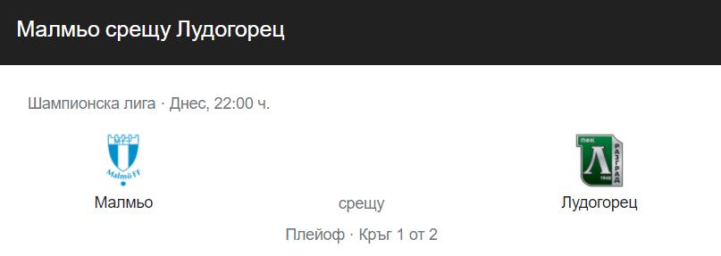 malmyo sreshtu ludogorets-komarbet.com