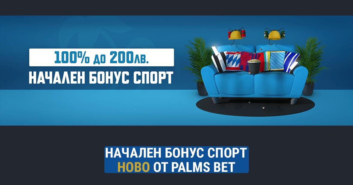 palms bet bonus sport do 200lv-komarbet.com