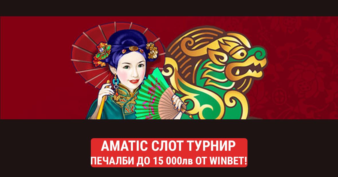 winbet amatic slot turnir-komarbet.com