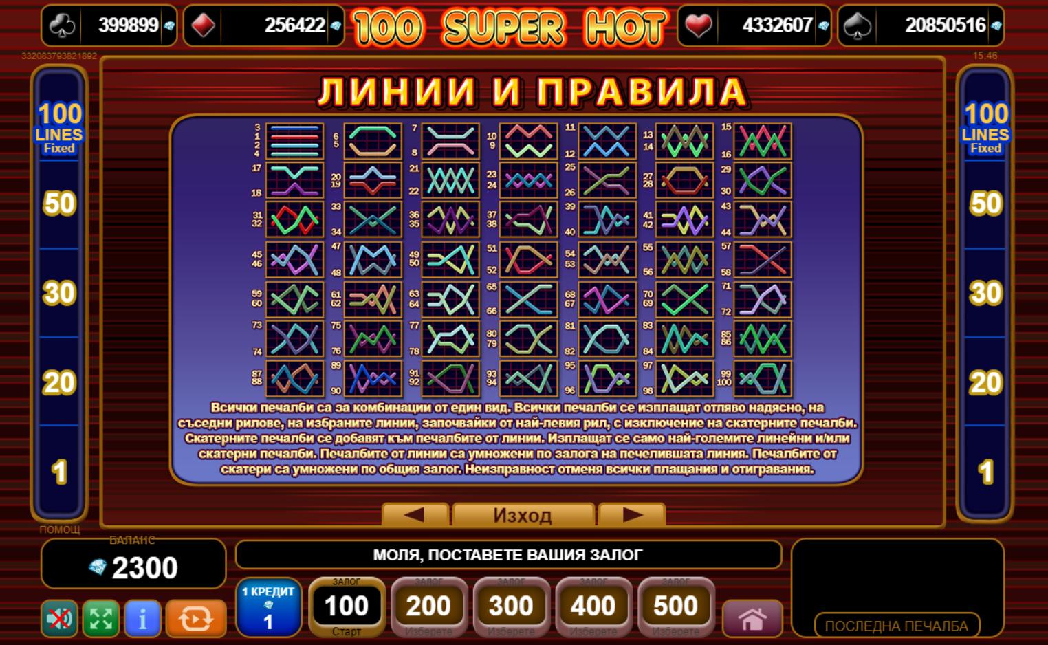 100 super hot linii-komarbet.com