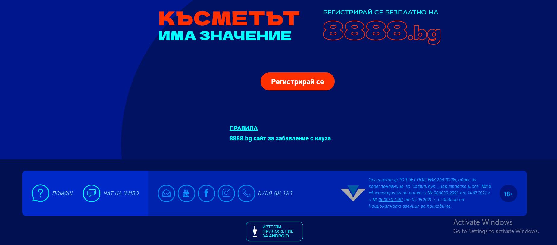 8888.bg registriray se-komarbet.com