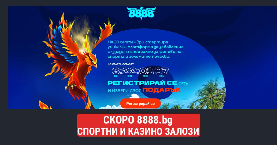 8888.bg-komarbet.com