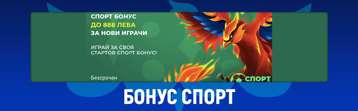 8888_BONUS_sport-komarbet.com