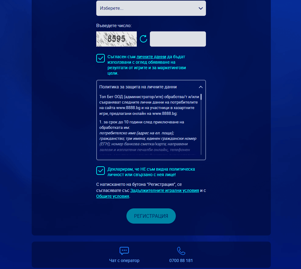 8888 registratsia step 3-komarbet.com