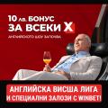 winbet 10lw za x-komarbet.com